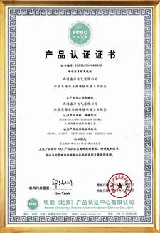 PCCC Certificate